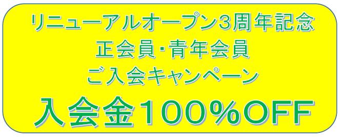 %e7%84%a1%e9%a1%8c3